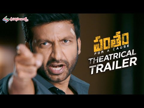 Pantham Theatrical Trailer