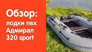 Видео обзор надувной лодки Адмирал 320 sport. www.v-lodke.ru