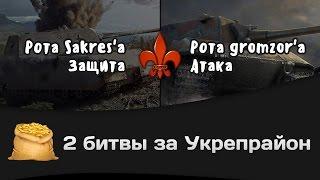 2 битвы за Укрепрайон - КОРМ2 vs LSTR (Третье и четвертое сражение)