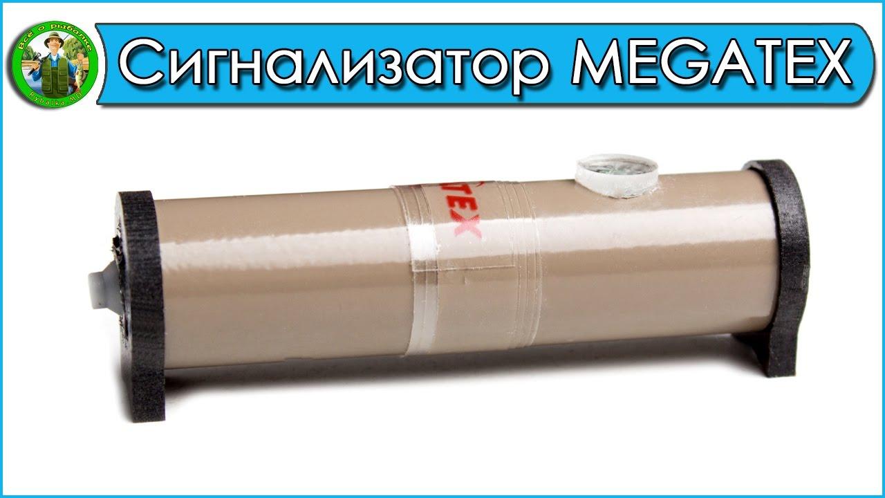 купить светозвуковой сигнализатор поклевки мегатекс в украине