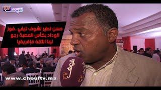 بالفيديو:حسن نطير لشوف تيفي..فوز الوداد بكأس العصبة رجع لينا الثقة فإفريقيا |