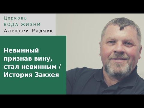 Невинный признав вину, стал невинным! / История Закхея