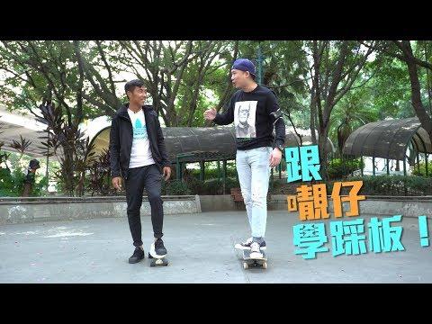 【港超聯遊戲台 ep3 之 「滑板𡃁仔」談樂軒】