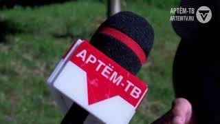 Новости города Артёма от 31.08.2017