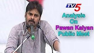 Analysis on Pawan Kalyan's Jana Sena Public Meet..