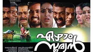 Ezham Suryan [2012 New Malayalam Full Movie