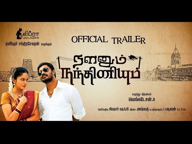 NALANUM  NANDHINIYUM OFFICIAL TRAILER