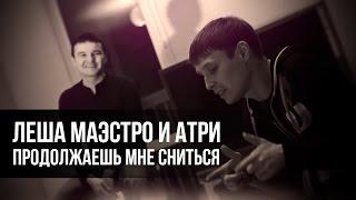 Леша Маэстро ft. Атри - Продолжаешь мне сниться