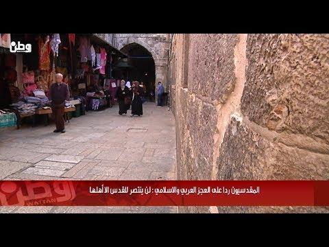 المقدسيون رداً على العجز العربي والاسلامي: لن ينتصر للقدس الا أهلها