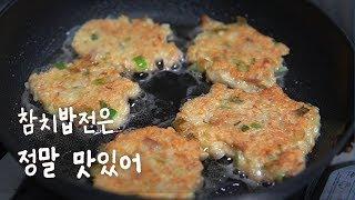 하루 한 끼 간단 요리 :: 참치밥전 만들기~