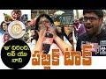AWE Movie Public Talk | Nani | Kajal Aggarwal | Nithya Menen | #AWE