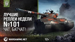 Лучшие Реплеи Недели с Кириллом Орешкиным #101