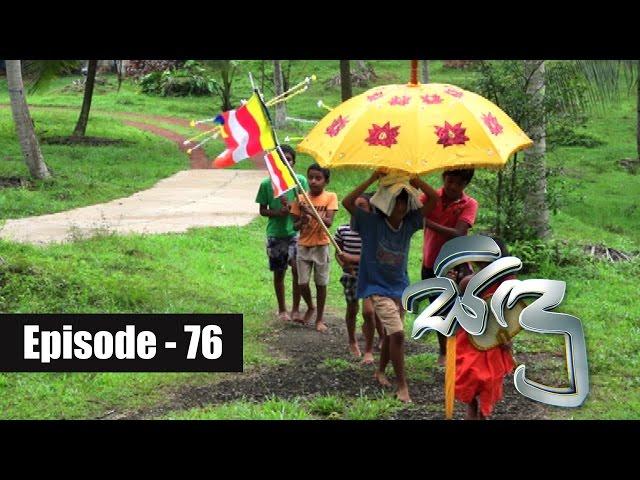 Sidu Episode 76