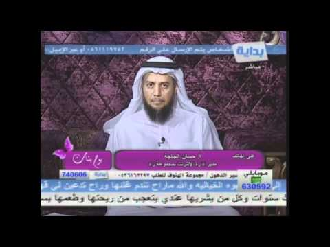أقبل فهل تقبلين - بوح البنات - د. خالد الحليبي (2-5)