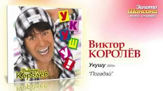 Виктор Королев - Погадай