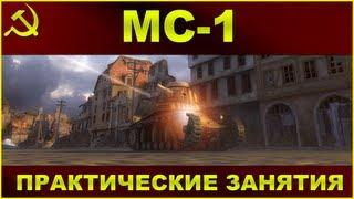 Набор VODов по советскому танку МС-1