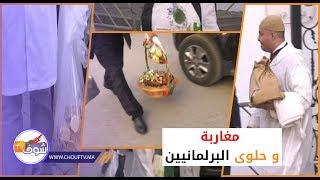 بالفيديو..مغاربة و حلوى البرلمانيين | خبر اليوم