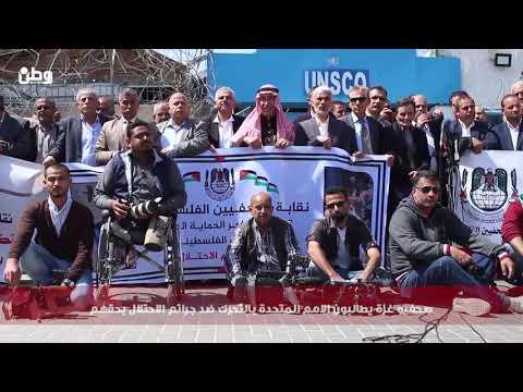 صحفيو غزة يطالبون الامم المتحدة بالتحرك ضد جرائم الاحتلال بحقهم