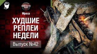 Отряд самоубийц - ХРН №42 - от Mpexa
