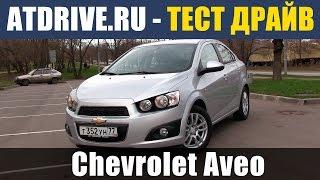 Chevrolet Aveo - Обзор (Большой тест-драйв) от ATDrive.ru