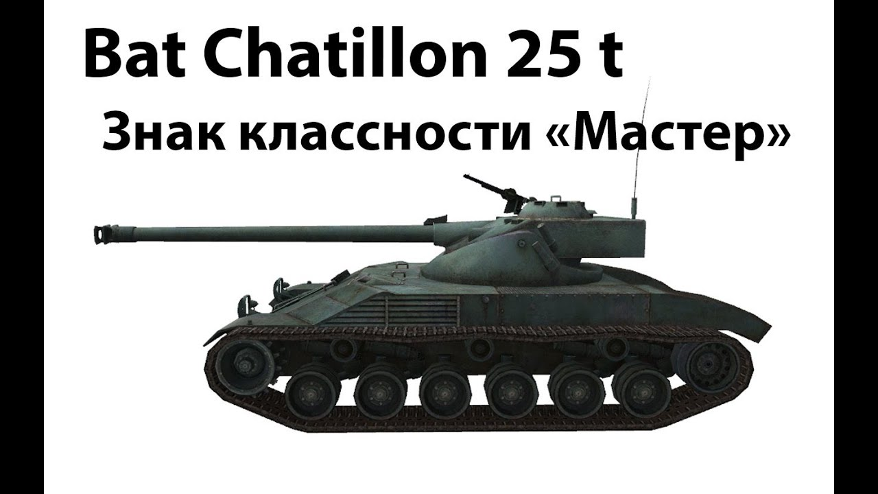 Bat Chatillon 25 t - Мастер