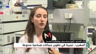 بالفيديو.. المغرب يطور تقنية للتشخيص الطبي | قنوات أخرى
