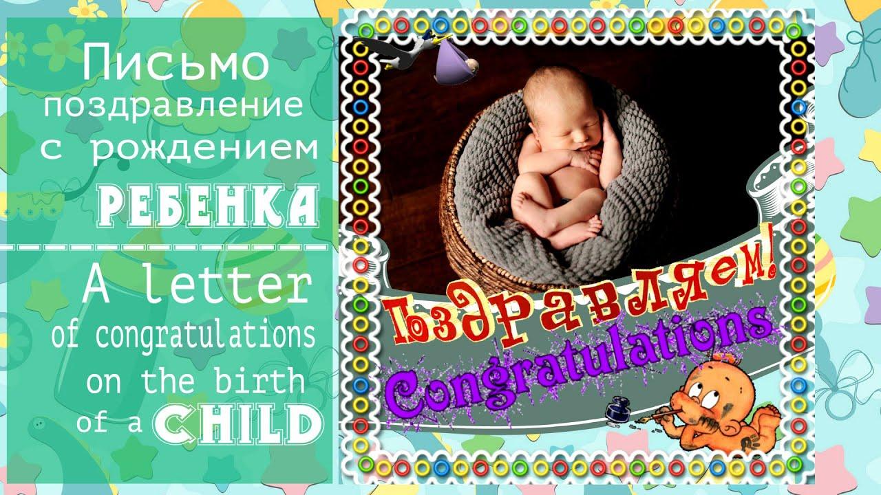 Стишки поздравления с рождениям сына