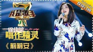 徐佳瑩 - 莉莉安 (我是歌手) YouTube 影片