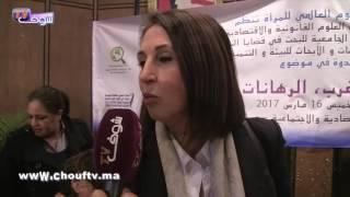 كلية العلوم القانونية و الاقتصادية تحتفي بالمرأة المغربية و تكرم نبيلة منيب وعائشة الشنا   |   روبورتاج
