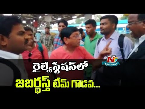 Jabardasth Team Rude Behavior with Ticket Collector in Railway Station