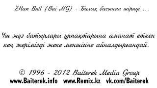 ZHan Bull (Bai MG) - Балық басынан шіриді ... (Караоке)