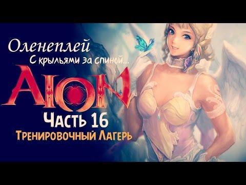 """Прохождение данжа """"ТЛ"""" (25-28 лвл)"""