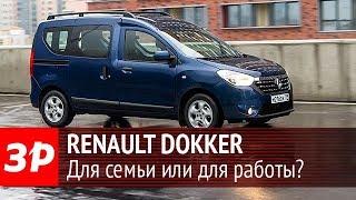 Тестируем «каблучок» Renault Dokker. Видео тесты За Рулем.