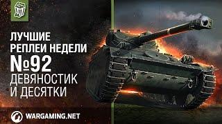 Лучшие Реплеи Недели с Кириллом Орешкиным #92