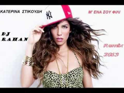 ΚΑΤΕΡΙΝΑ ΣΤΙΚΟΥΔΗ - Μ' ΕΝΑ ΣΟΥ ΦΙΛΙ (DJ Rahan Remix 2013)