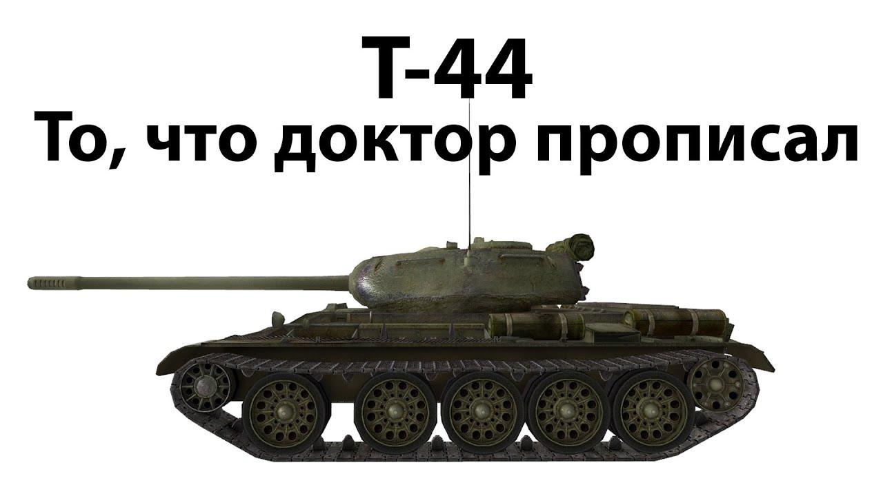 Т-44 - То, что доктор прописал