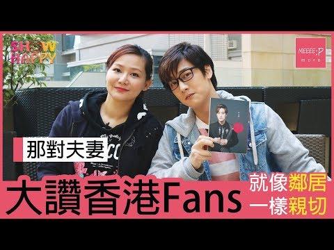 那對夫妻   大讚香港Fans就像鄰居一樣親切