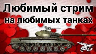 Любимый стрим - На любимых танках