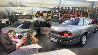 #СВАРКА 1! Пришло время чинить ваши авто! . Ярослав Ефремов