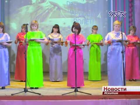 Искитимские педагоги представят Искитим на окружном фестивале «Признание»