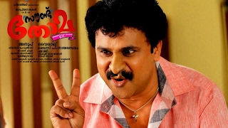 Malayalam Movie Sound Thoma 2013 Info