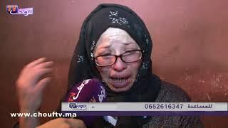 بالفيديو:مقدراتش تسمح فالأم ديالها المريضة ومول الدار كيهددها بالإفراغ..معاناة حقيقية ممزوجة بالدموع..للمساعدة |