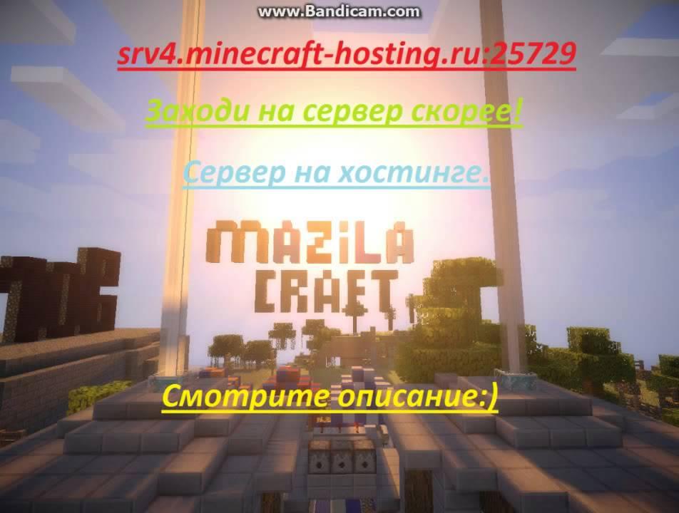 купить сервер в майнкрафте 1.5.2 с хостинга за 1 рубль #7
