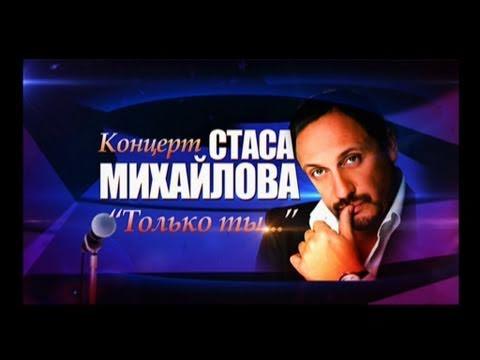 Смотреть клип Стас Михайлов - Веди меня, Бог мой