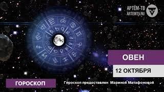 Гороскоп на 12 октября 2019 г.