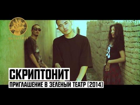 Скриптонит - Приглашение в Зеленый Театр 2014