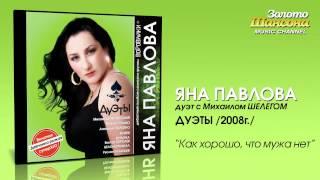 Яна Павлова и Михаил Шелег - Как хорошо что мужа нет
