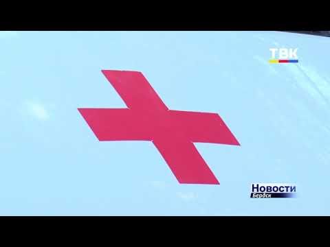 Бердчане с инфарктом поедут в клинику Мешалкина