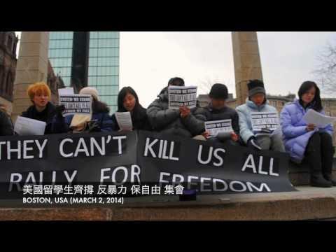 「美國留學生齊撐 反暴力 保自由」(波士頓集會)