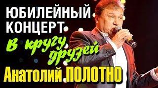 Анатолий Полотно - В кругу друзей (концерт)
